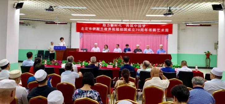 助力新时代共筑中国梦|北京市伊斯兰教界祝福linux64位jdk教程安装图片