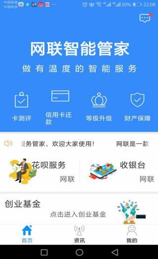 云南网联智能管家APP、杭州睿宝APP信用卡违规套现的另类玩法