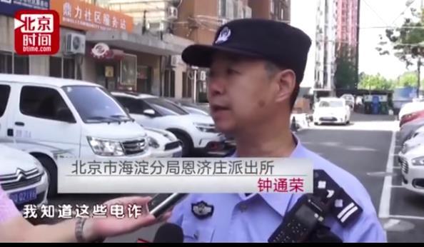 杨八里:警察苦劝3天大爷仍被骗567万,骗子有神功?