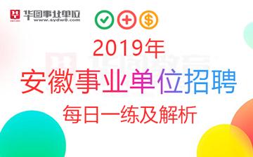 2019安徽事业单位招聘公基每日一练及解析:8月8日