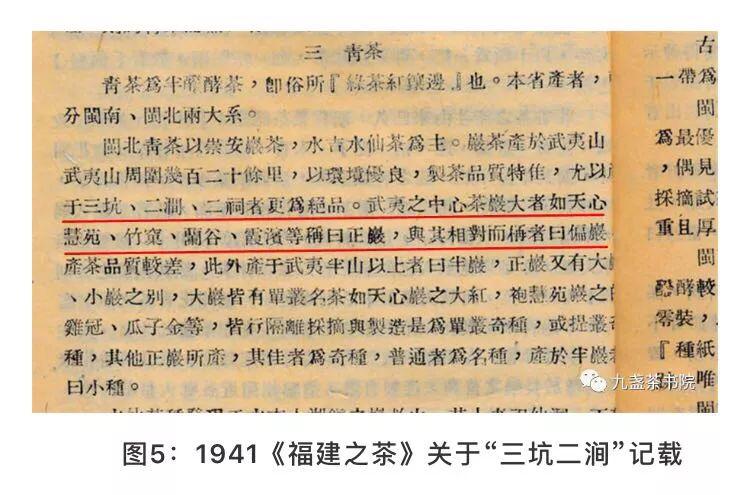 三坑两涧历史及由来(图5)