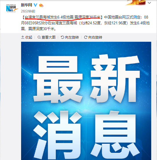 台湾6.4级大地震,安以轩伊能静报平安:第一反应孩子的安全