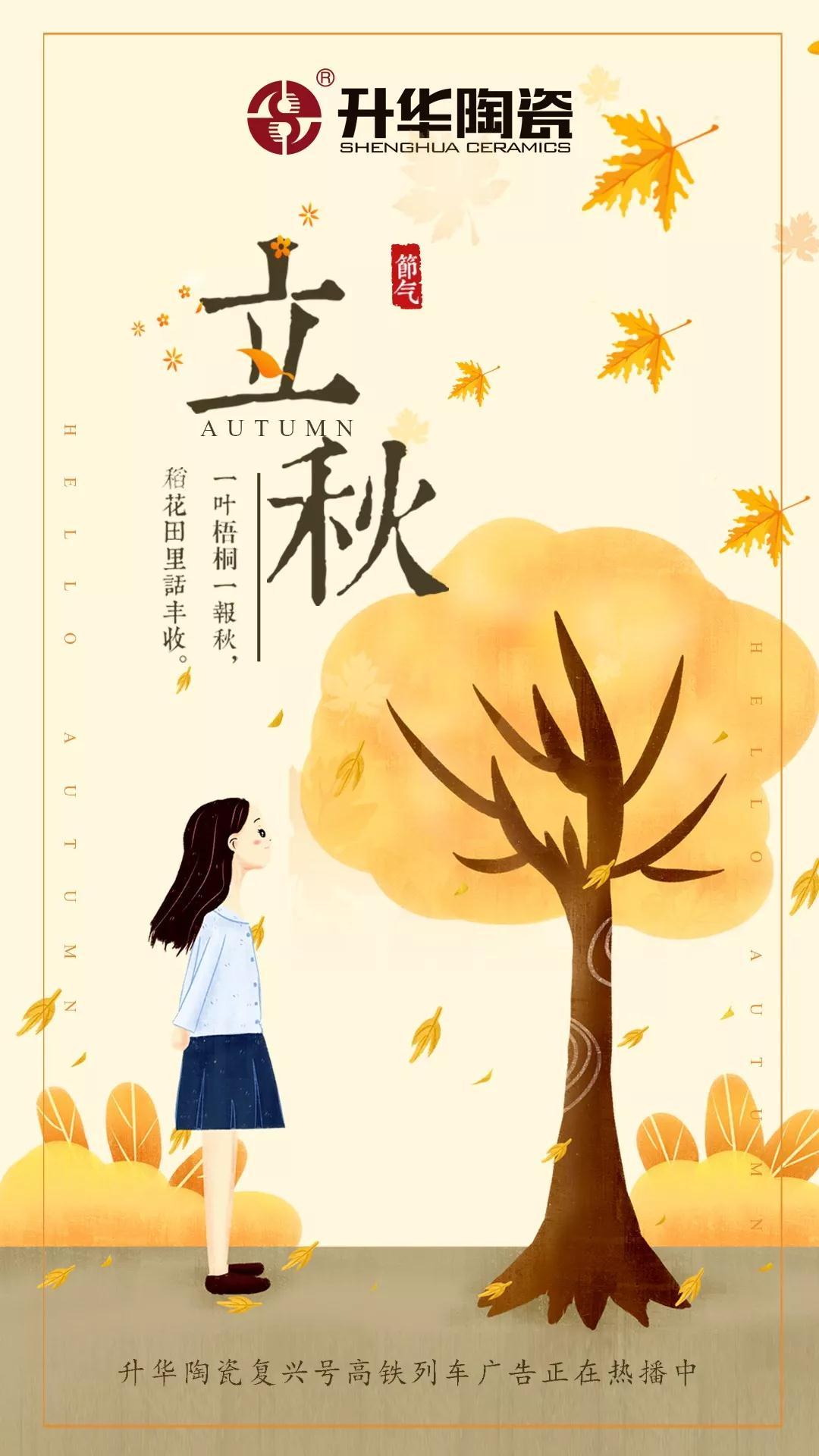 八月至,立秋到 立秋,是秋天的第一个节气 暑去凉来,禾谷成熟 虽然时