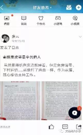广南一封信刷屏朋友圈,谢谢你!我的爱人