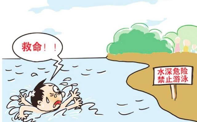 【健康贴士】暑期防溺水安全教育
