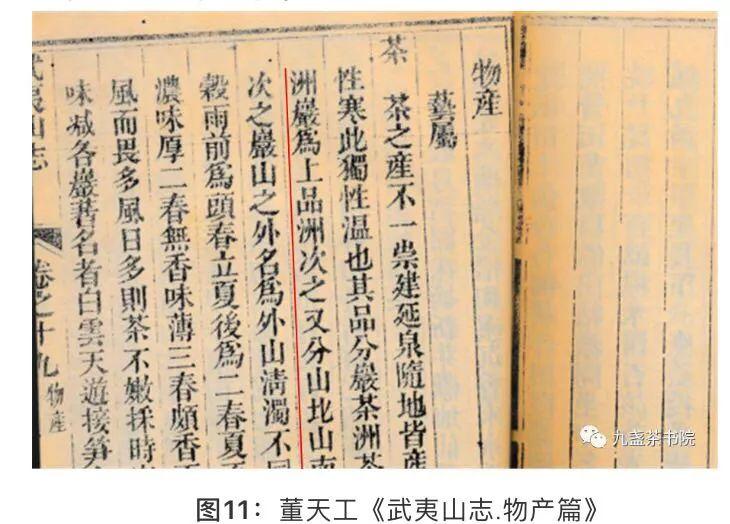 三坑两涧历史及由来(图11)