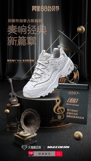 经典新生,斯凯奇复古熊猫鞋再造新风尚