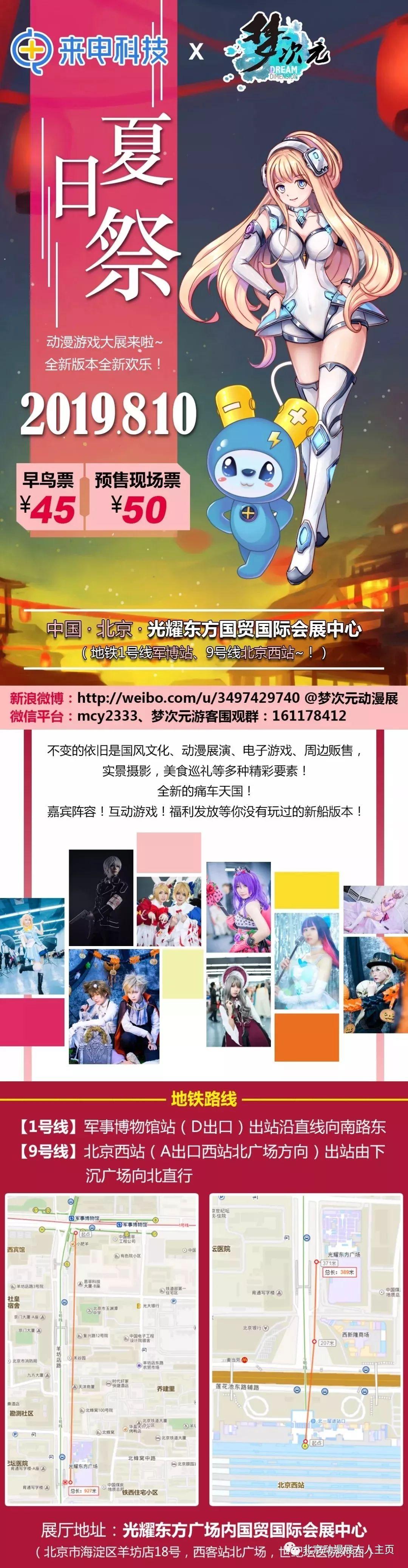 【本周漫展】8.10 来电X梦次元夏日祭