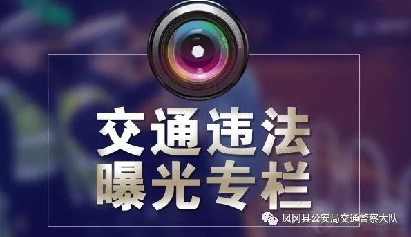 凤冈县公安局交警大队【第2期交通违法】超速王曝光