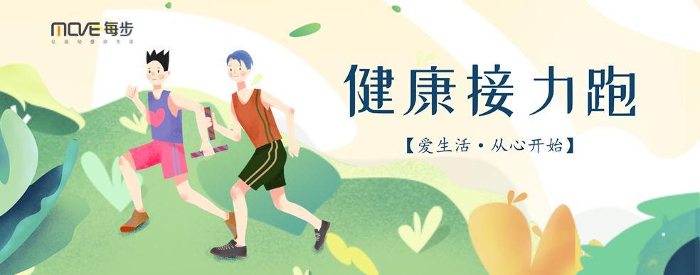 <b>【活动报名】上海市职工健康趣味运动会健康接力跑开始报名</b>