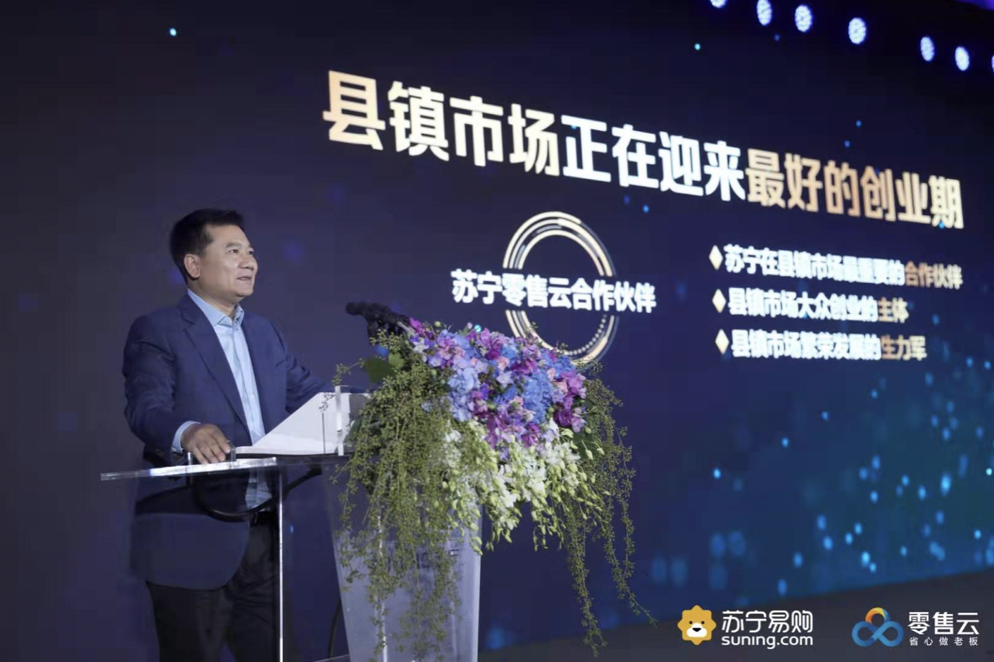 苏宁零售云2021年开12000店,将优化家电3C、加快试点新品类