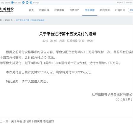 红岭创投拟进行第十五次兑付 剩余待兑付173.82亿