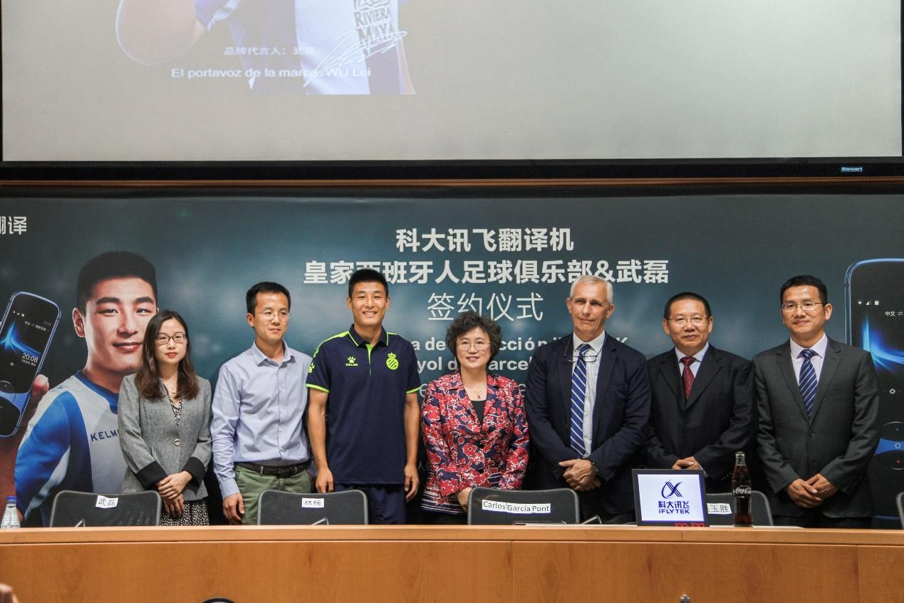 讯飞翻译机举办媒体沟通会 武磊为其首位品牌代言人