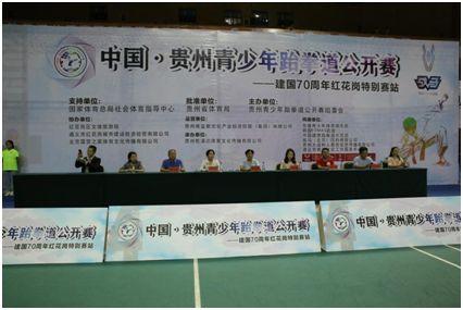 2019年中国?贵州青少年跆拳道公开赛在遵义开幕