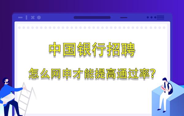 中国银行招聘怎么网申才能提高通过率?