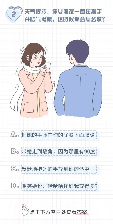 情侣丨2019年桂林男朋友求生欲测试卷 不及格晚上不给睡觉噢