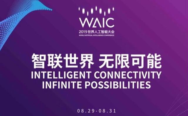 2019世界人工智能大会爆出新火花 开发者日值得期待