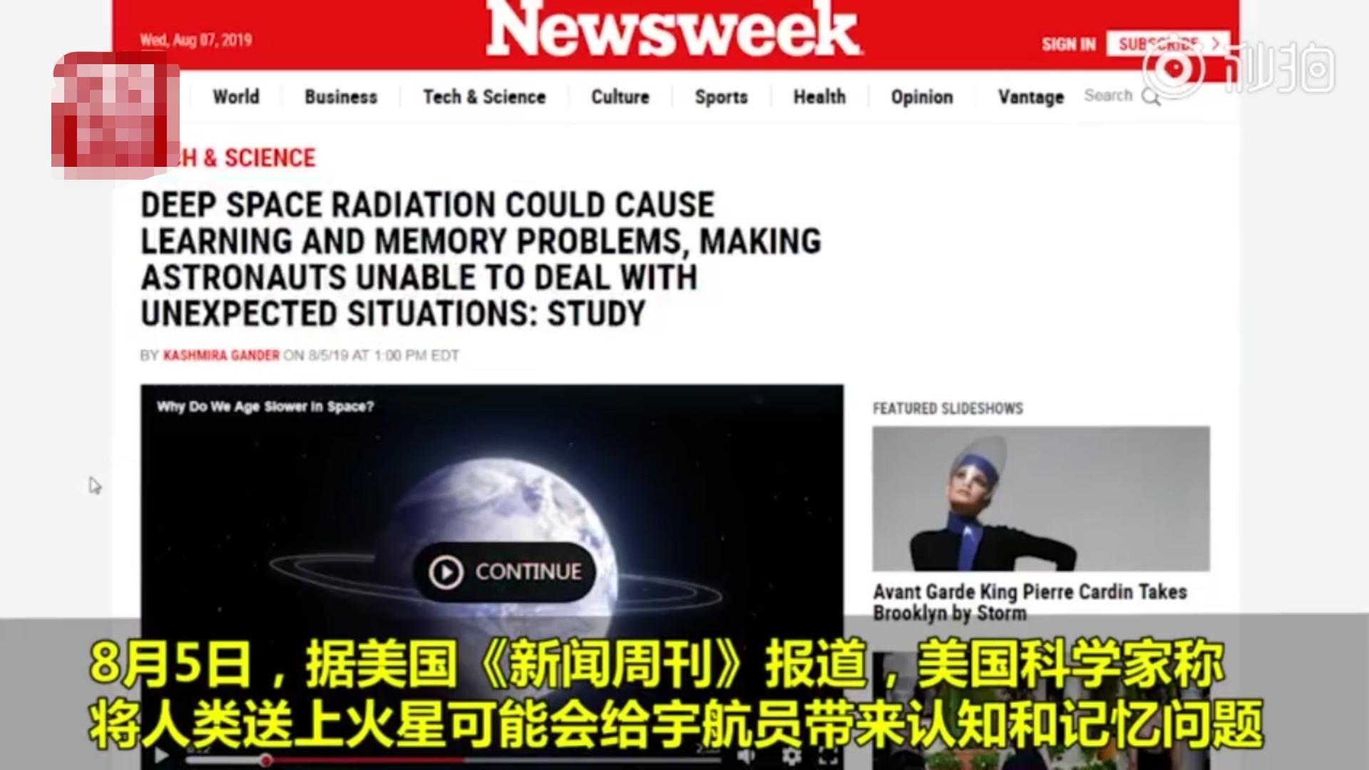 研究发现,受深空辐射影响,人类在火星上可能会变傻
