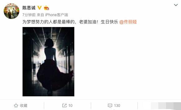 <b>陈思诚佟丽娅大秀恩爱,七夕刚过就为老婆庆生,这狗粮能吃吗?</b>