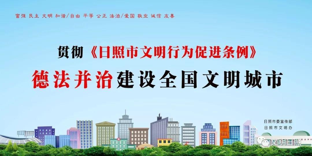 文明视角 | 发布了!庆祝日照市建市30周年标识