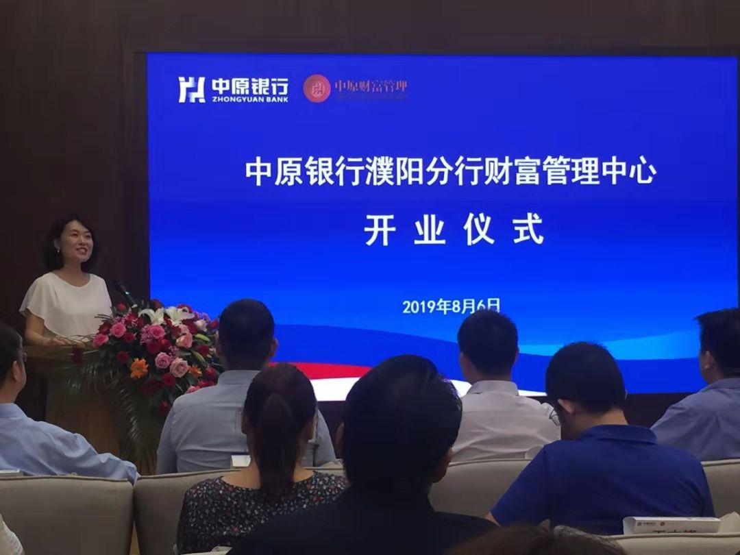 中原银行濮阳分行财富管理中心开业