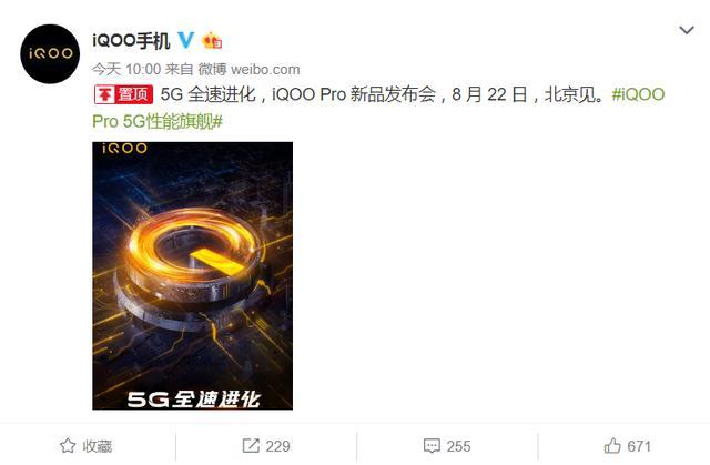 本月北京见 iQOO Pro官宣,支持5G