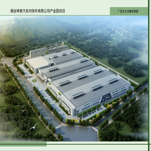 烟台坤泰汽车内饰件有限公司《建设工程规划许可证》核发批前公示