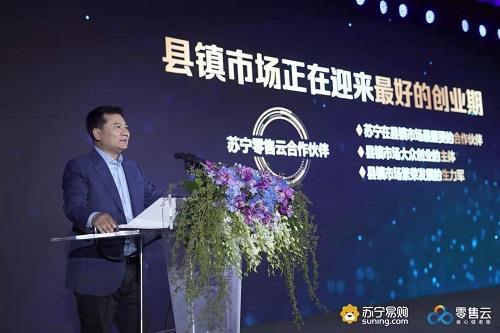 张近东:县镇市场正在迎来最好的创业期