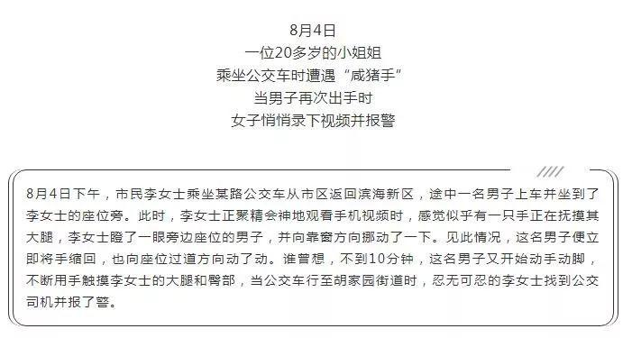 <b>天津公交车上 猥琐男动手动脚 摸腿摸臀,小姐姐悄悄录下视频</b>