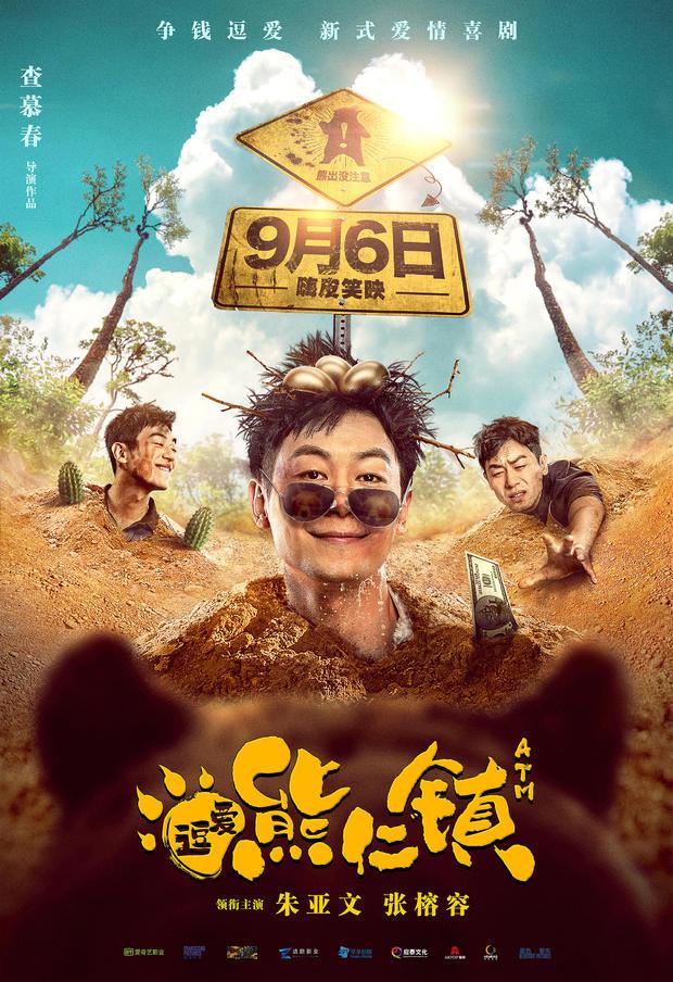 朱亚文喜剧片《逗爱熊仁镇》定档9.6