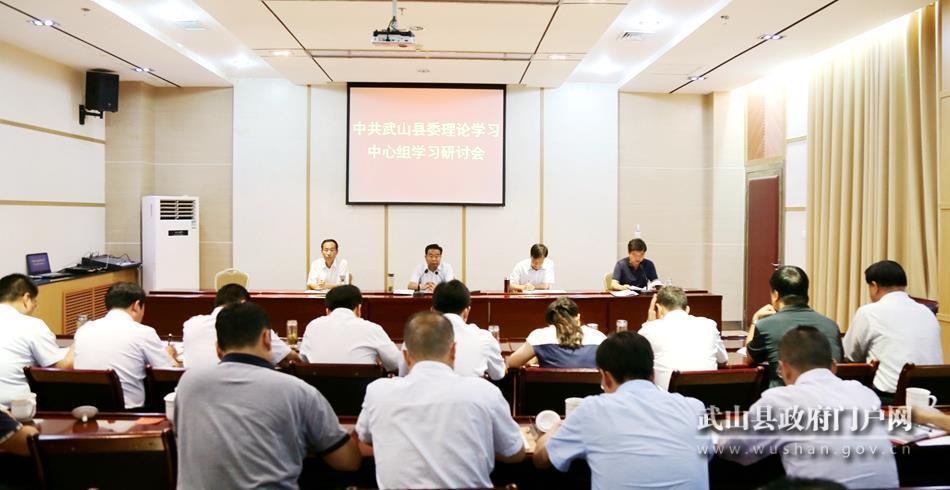 索鸿宾主持召开县委理论学习中心组学习研讨会议