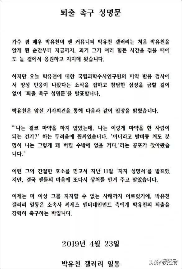 朴有天被抓后引发韩国动荡,这一次凉凉的他堪比范冰冰漏税了