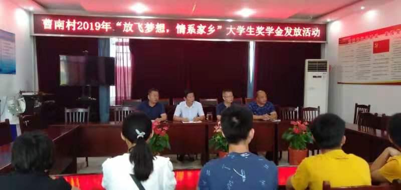 宝应曹甸镇曹南村为录取高校新生发奖学金