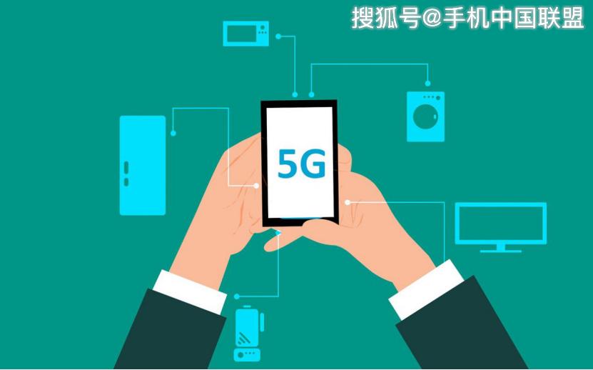 大陆5G手机补贴启动,下半年竞争将展开序幕