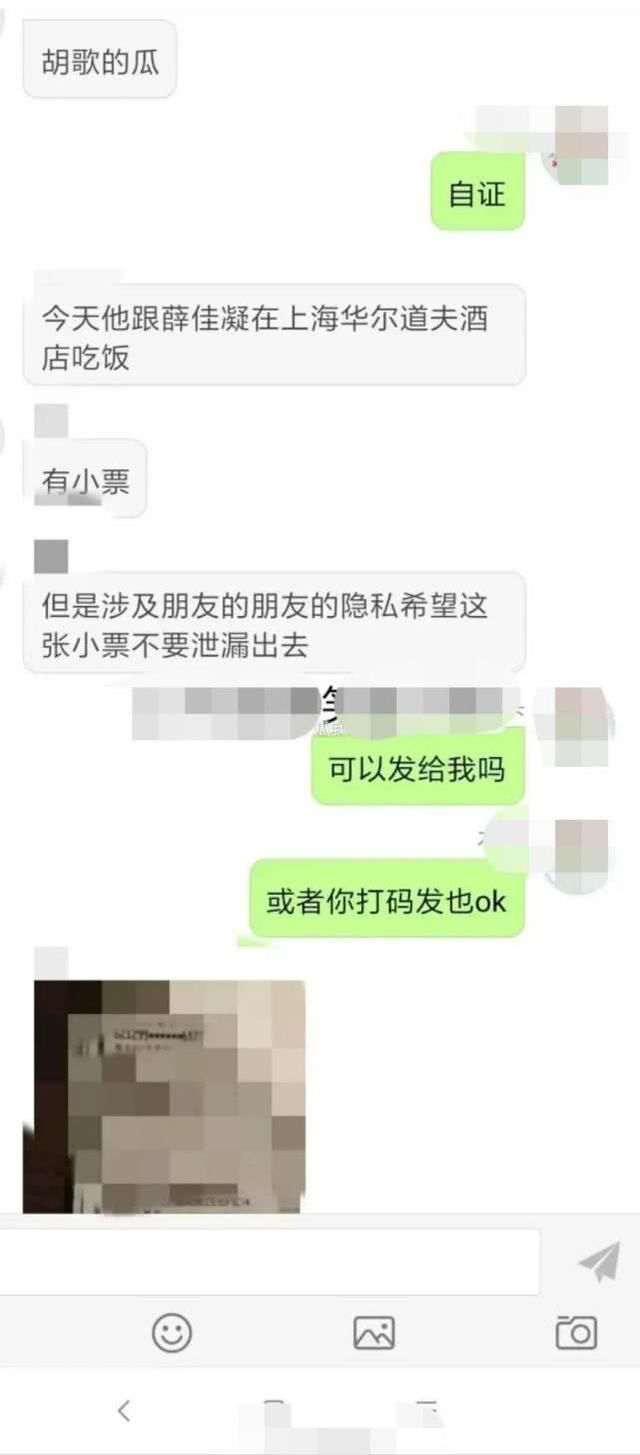 胡歌薛佳凝七夕聚餐图片 44896 640x1455