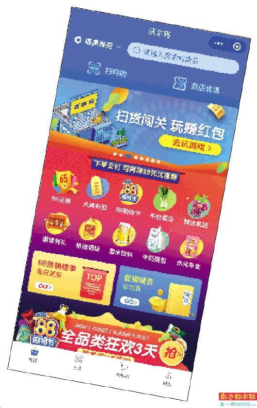 "<b>""菜市场""从线下搬到线上?这些传统超市都在布局到家业务</b>"