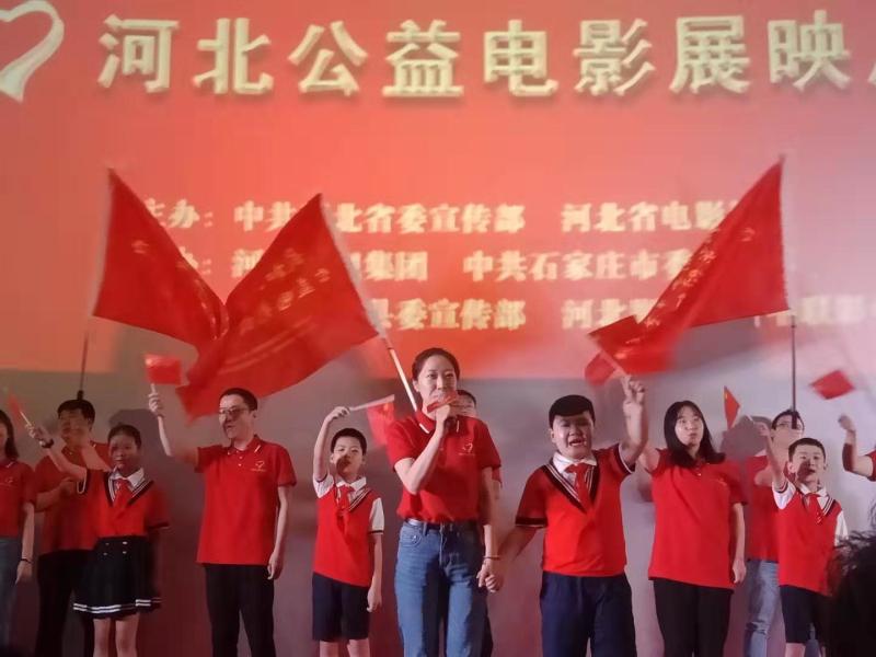 河北省公益电影展映系列活动启动式在正定县金棕榈常山影剧院举行