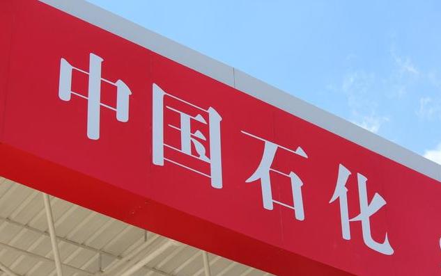 毕业季福利!2020中国石化四川校园招聘常见问题汇总