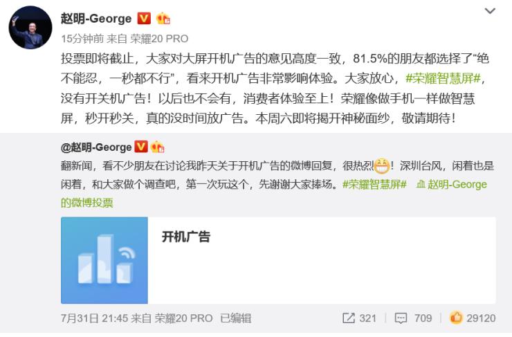 <b>荣耀总裁赵明确认:荣耀智慧屏将取消开关机广告</b>