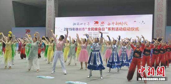 """徐州市""""全民健身日""""系列活动启动"""