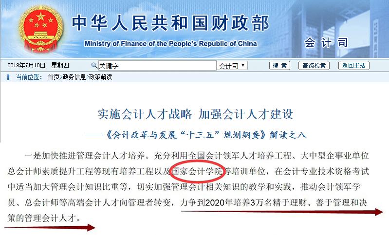 中国的管理会计师从哪里来?