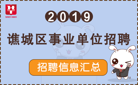 2019亳州谯城区乡镇事业单位招聘84人公告_职位表