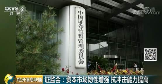 证监会副主席李超:中国股市对中美贸易摩擦冲击消化能力在加大