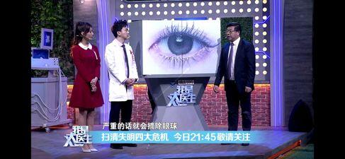 【我是大医生】今日21:45播出《扫清失明四大危机》