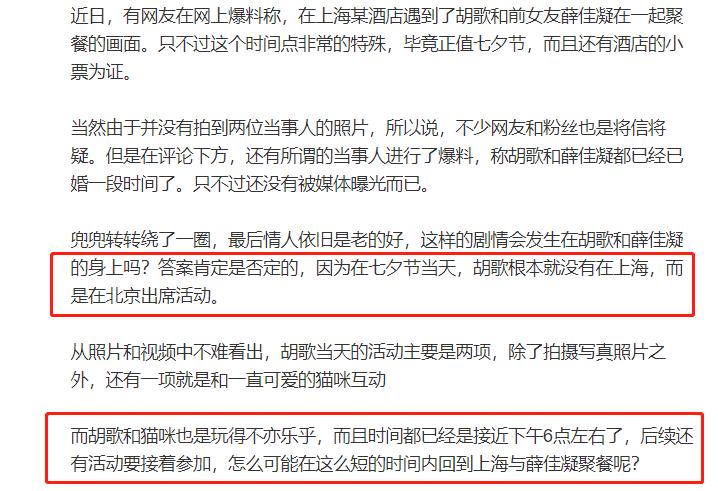 胡歌和薛佳凝七夕约会聚餐 知名娱乐博主揭开真相图片 81769 718x491