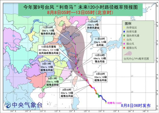 """台风预警升级为黄色 """"利奇马""""携强风雨天气将至"""