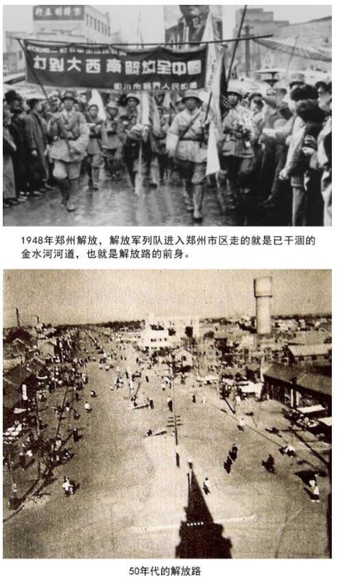 """郑州""""第一路"""":俺的名字叫""""解放"""""""