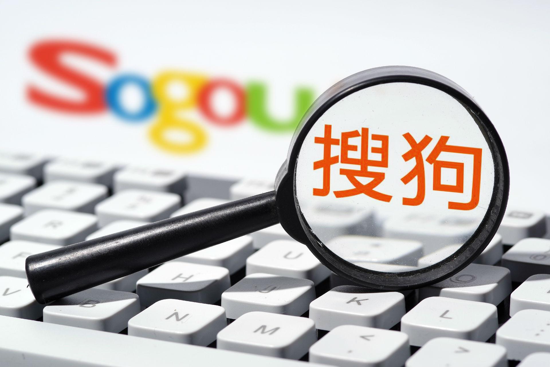 搜狗内外交困:搜索业务遇劲敌,智能硬件销售疲软
