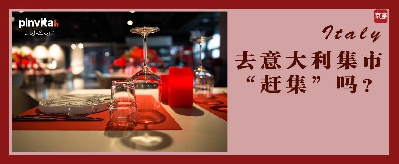 在北京玩转意大利餐厅,这儿的餐具都能带回家?