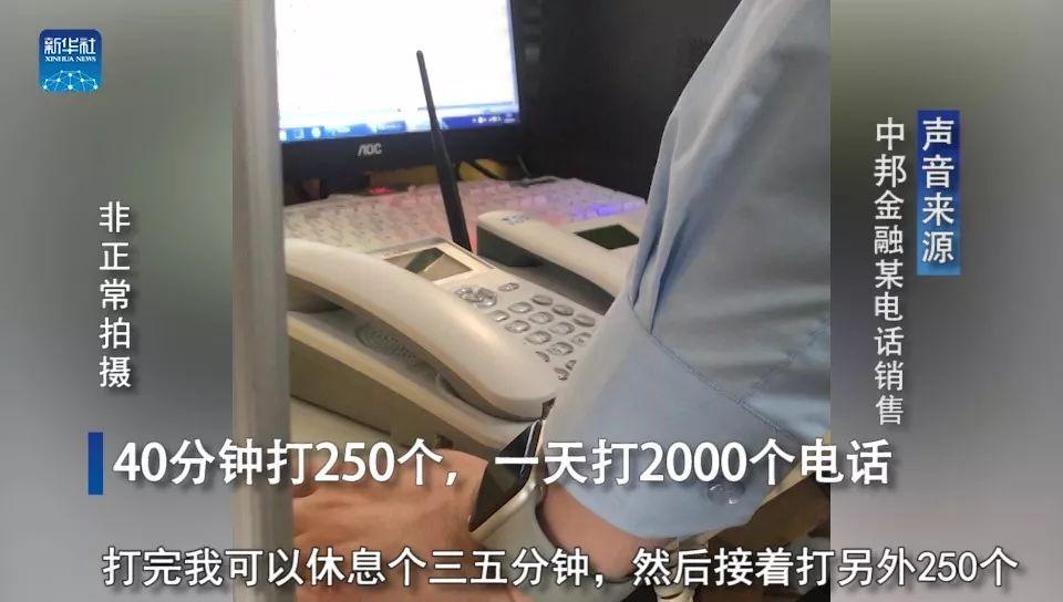 广安seo_记者卧底骚扰电话源头企业搜索引擎、房屋中介出卖用户信息?!